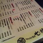 ホルモン焼肉 七福 - ☆〆にかすうどんなお客さんも多いそうです(^-^)☆