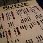 ホルモン焼肉 七福 - ☆ドリンクメニューはこちらです(^o^)丿☆