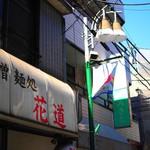 味噌麺処 花道 - 2016年12月吉日
