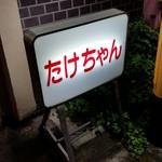 たけちゃんラーメン - たけちゃんラーメンの看板