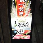 しゃぶ八 なべ五郎 -
