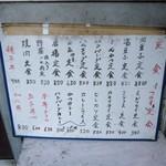 竹内食堂 - 古さではなく「歴史」を感じるメニューボード
