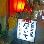 二代目沖縄居食家屋いち - 住吉の裏通りにあります♪
