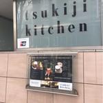 ツキジキッチン - 一階の看板