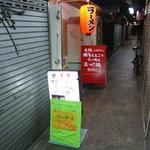 まんぼ亭 - 赤坂市場からの入り口