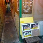 まんぼ亭 - 赤坂市場からの通路