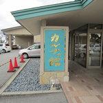 カルナの館 - 金太郎温泉に隣接された日帰り温泉施設です