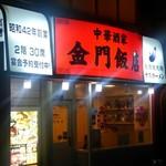金門飯店 - お店は路地でも目立ちます。