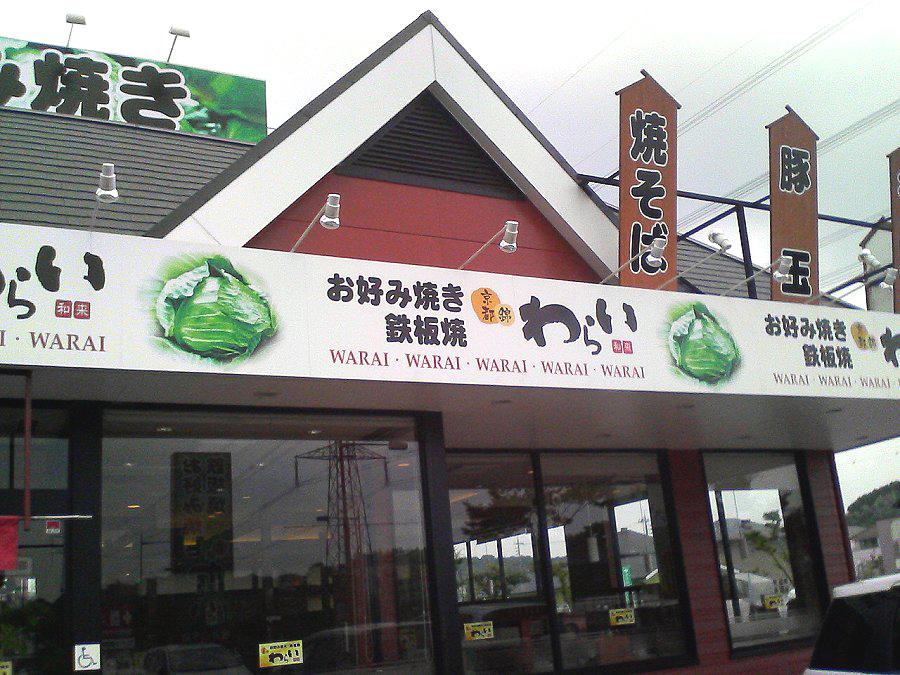 錦わらい 松井山手店