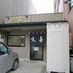 西町大喜 富山駅前店 -