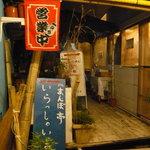 まんぼ亭 - 店の入り口