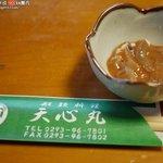 船頭料理 天心丸 - 料理写真:お通し「イカの塩辛」