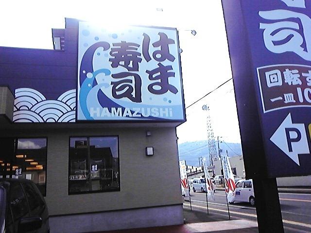 はま寿司 上田常入店 name=