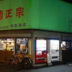 中島酒店 - 2016.12 十三駅東口を出て、北へ、、商店街を抜けた先にお店はあります♪