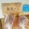 Lapin - 料理写真:「雑穀パン」