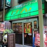 タイ料理 けん - お店の目印は緑の看板とパンダのマスコット!