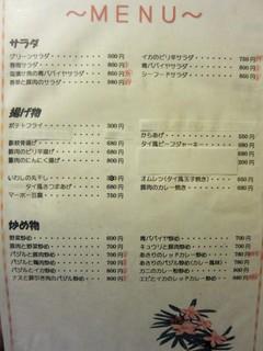 タイ料理 けん - メニューオモテ面です 料理名は日本語でわかりやすく