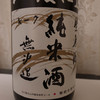 菊姫合資会社 - ドリンク写真: