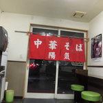 60512438 - 閉店間際で、暖簾は店内に・・・