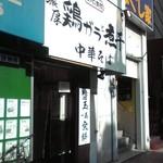 60512964 - 外観(2016年12月25日撮影)