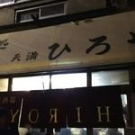 裏ヒロヤ - 1612 裏ヒロヤ 外観②