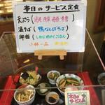 本家 鶴喜そば 本店 - サービス定食のメニュー