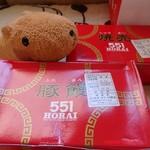 Gogoichihouraijeiarusanomiyaten - 赤い箱