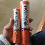 和洋御菓子 玉屋 - いただいた詫状と購入した詫状。…。