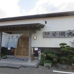 玄海 若潮丸 - お店は道の駅むなかたを少し東に車で走れば国道沿いにあります。