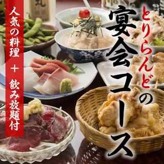 【宴会】2時間飲放付コース4000円~