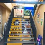 コメダ珈琲店 - 店舗への階段