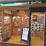 コメダ珈琲店 - 店舗入口