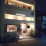 KOTOBUKI - 外観