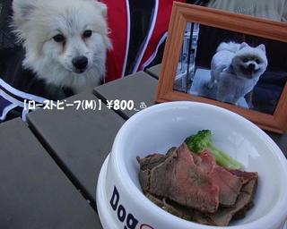 ドッグデプトプラスカフェ 軽井沢プリンス店 - [DOG MENU]ローストビーフ(M)♨