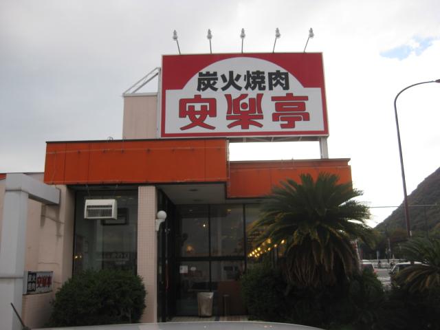 安楽亭 平塚店