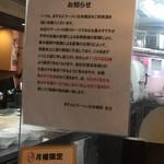 ますたにラーメン - 161219東京 ますたに日本橋本店 九条ネギ提供停止のお知らせ
