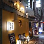 のと半島時代屋 - 川島ビルの1階、地下1階