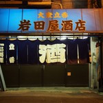 岩田屋酒店 - お店 外観