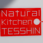 NATURAL KITCHEN TESSHIN -