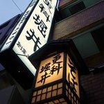 総本家更科堀井 本店 - ここはマンションの1階に店舗があります。 大きな看板で歩いていても目立ちます。