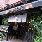 総本家更科堀井 本店 - お店の入口です。 モダンな感じです。