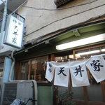 神田天丼家 -