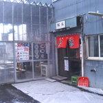 松龍 - 入り口