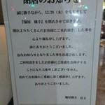 麺屋横手 - 閉店案内