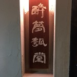 中国料理 酔夢孤堂 -