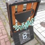 ブルーカフェ - 店先のスタンド看板