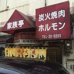 炭火焼肉 家族亭 -