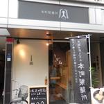 60554049 - 本町製麺所 天(大阪)