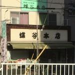 蝶谷本店 - 外観