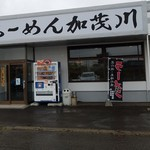 らーめん加茂川 - 外観です。